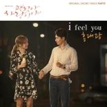 홍대광 ~ I Feel You