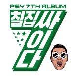 psy-7th-album-ecb9a0eca791ec8bb8ec9db4eb8ba4-2015-2480x2480